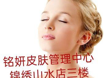 铭妍皮肤管理中心(锦绣山水店)
