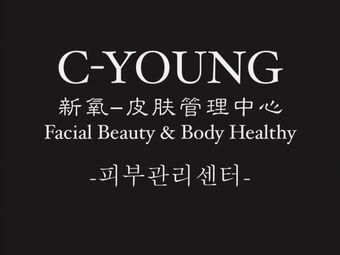 C-YOUNG韩国新氧皮肤管理中心