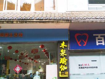 木泉瑜伽会馆