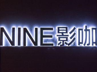 NINE私人影咖(财富中心店)