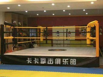 卡卡拳击俱乐部