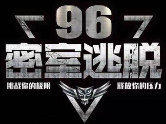 96密室逃脱(东信店)