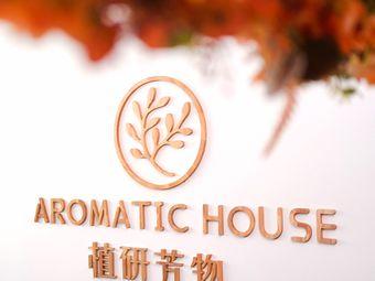 AROMATIC HOUSE植研芳物