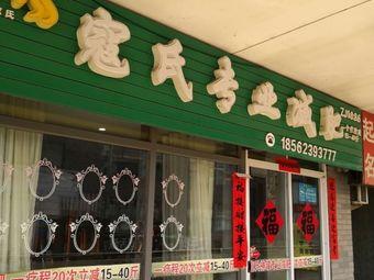 寇氏减肥(东城银座店)