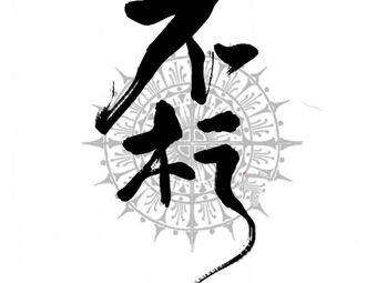 不朽·刺青TATTOO(万达店)