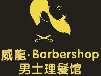 威龍·Barbershop男士理髮馆