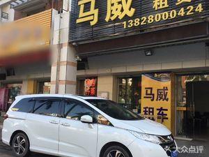 台山市马威汽车有限公司