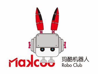 玛酷机器人(世贸店)