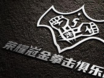荣耀冠金拳击俱乐部(中央城总店)