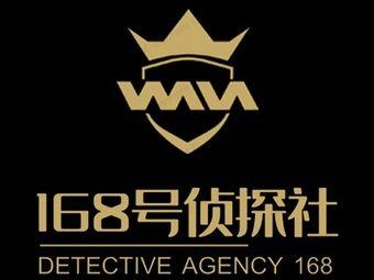 168号侦探社密室逃脱剧本杀