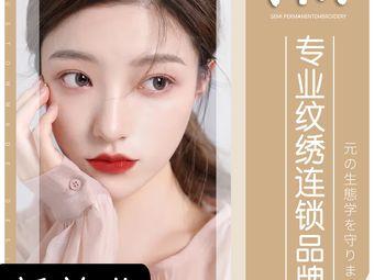 IM纹眉·半永久品牌全国连锁(昆明悦中心)