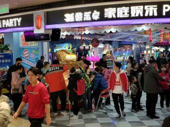 环游乐享家庭娱乐party(兰州中心店)
