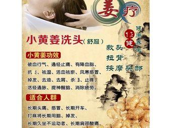 聚草堂茶麸生姜洗头养发馆