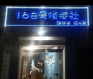 168号侦探社·剧本杀(任县店)
