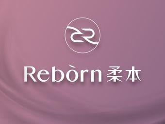 柔本Reborn·全效抗衰肌肤管理中心(哈西店)