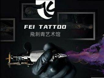 飛刺青纹身工作室