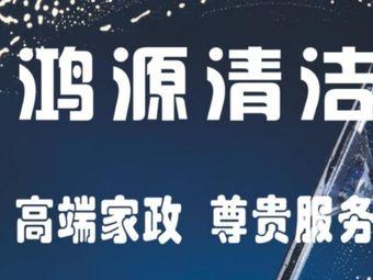 鸿源清洁服务有限公司(东盟商务区店)
