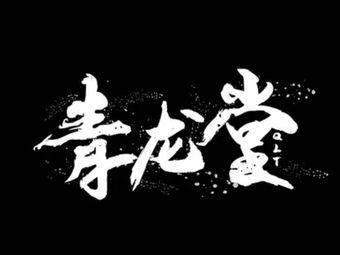 青龙堂艺术纹身(下沙天街店)