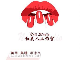 红美人·美甲美睫工作室