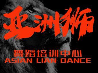 ASIAN LION亚洲狮·街舞