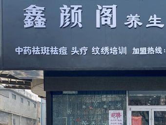 鑫颜阁养生会所
