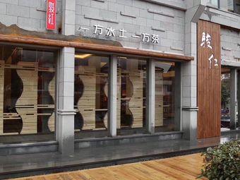 骏红武夷茶体验店