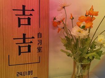 吉吉自习室(茂业店)
