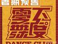 零下舞度·街舞连锁机构(滨江道校区)