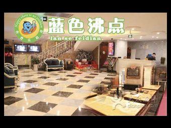 蓝色沸点量贩式KTV(晋江店)