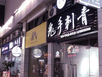 鬼手刺青纹身名店
