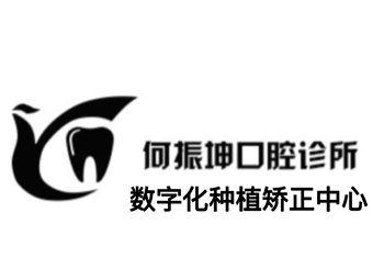 何振坤口腔诊所