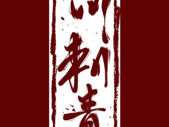 川刺青(中山大道店)