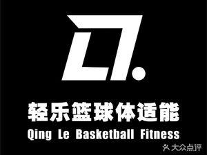 轻乐篮球体适能