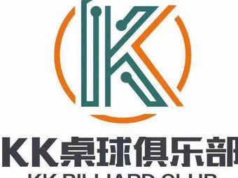 kk桌球(宁波宏泰店)