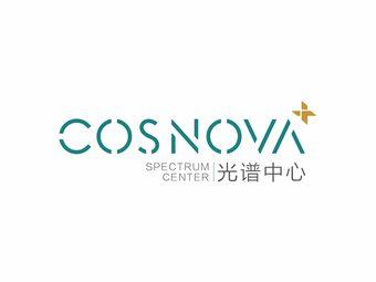 CosNova光谱中心