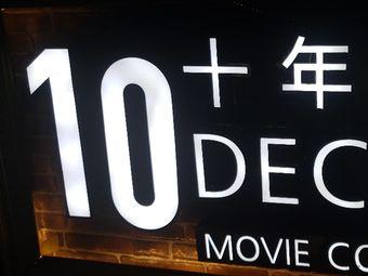 十年观影私人影院