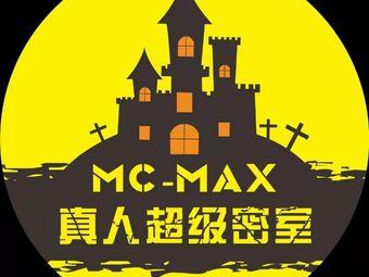MC-MAX真人超级密室(新步步高国贸新城店)