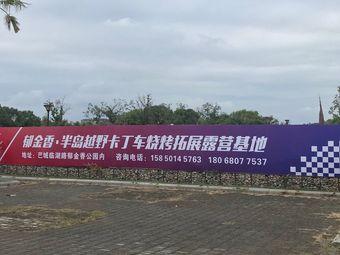 郁金香·半岛露营烧烤越野卡丁车露营基地