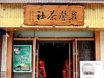 茗馨茶社(老卫校店)
