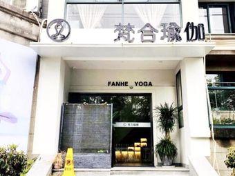 梵合瑜伽生活臻品馆