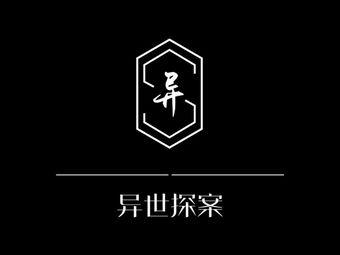 异世馆剧本侦探社