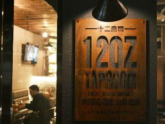 12ozTaproom十二盎司(上海路店)