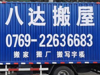 东莞八达搬运公司