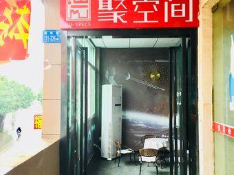 聚空间私人影院(福职店)