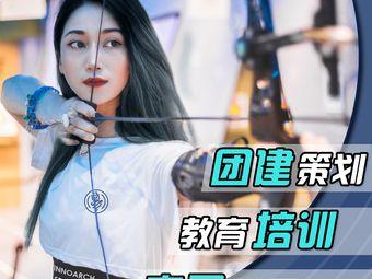 弓夫射箭·CAFE·团建·教育培训·亲子(悦方店)