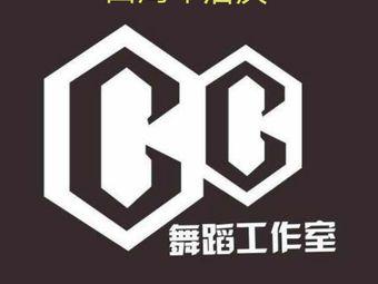 cc舞蹈工作室(汉峪金谷店)