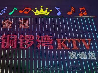 金冠铜锣湾KTV