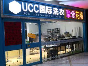 ucc国际洗衣(泰华领域店)