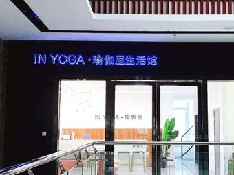 瑜伽里生活馆