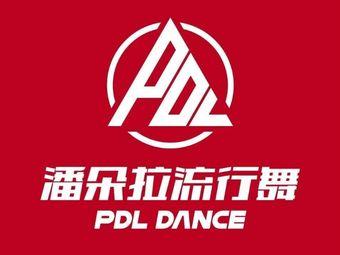 潘朵拉国际流行舞学校(万达校区)